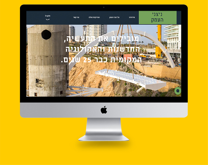 Nitzani HaEmek Nitzani HaEmek is a leading company in the Israeli...