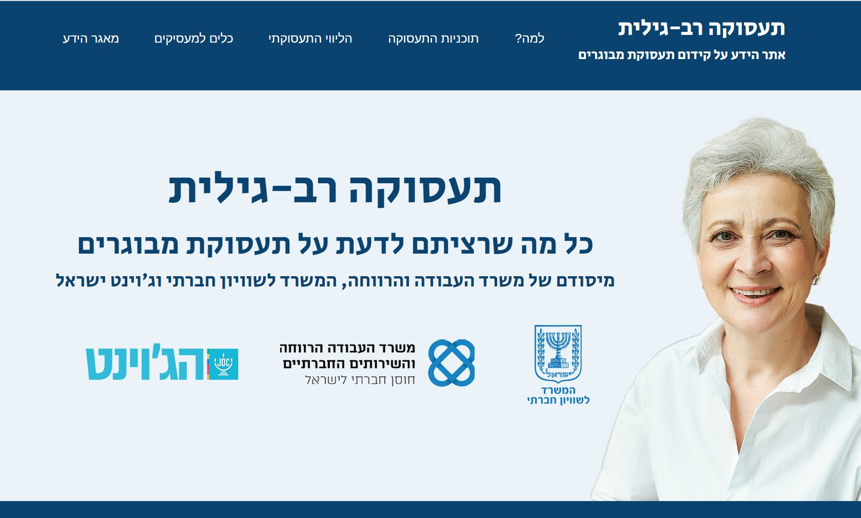 Multi Age Workforce [Hebrew] - Government venture A government project to promote age diverse employ...